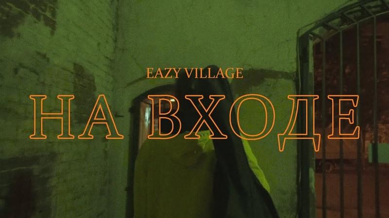 EAZY VILLAGE - На входе