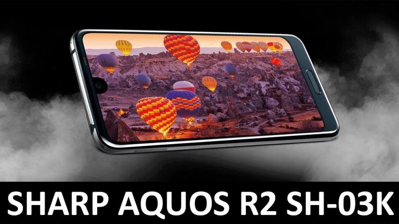 SHARP AQUOS R2 SH-03K NTT Docomo Promo Video