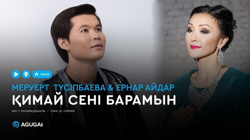 Меруерт Түсіпбаева Ернар Айдар - Қимай сені барамын (аудио)