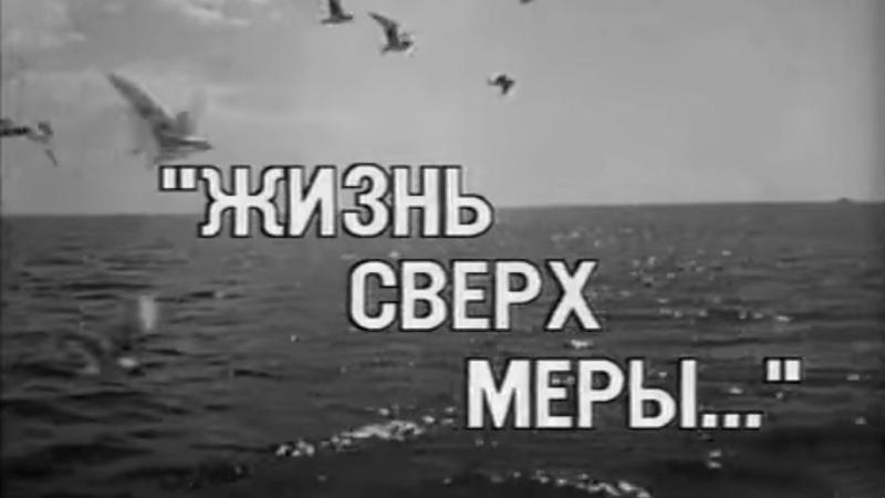 Жизнь сверх меры... (Александр Маринеско) / 1990