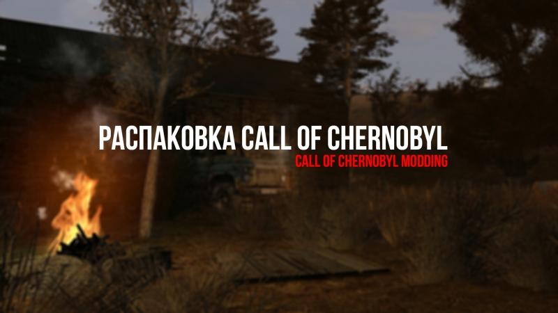 Распаковка Call of Chernobyl | CoC Modding