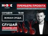 Концерт Сергея Лазарева - Живая Среда на Новом Радио - Прямая трансляция