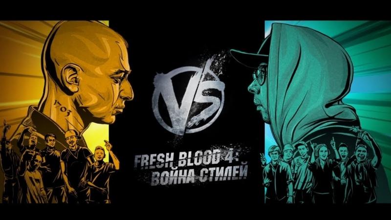 VERSUS Fresh Blood 4: отбор заявок. Смоки Мо Oxxxymiron ч.1