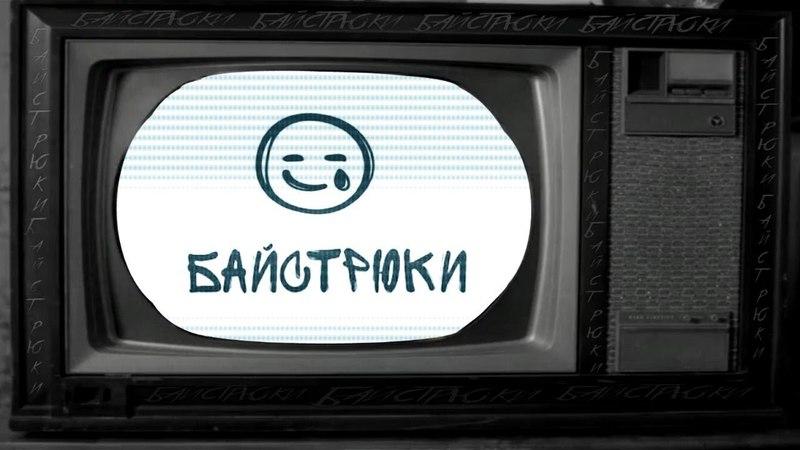 БАЙСТРЮКИ - СТИЛЬ