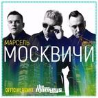 Марсель альбом Москвичи