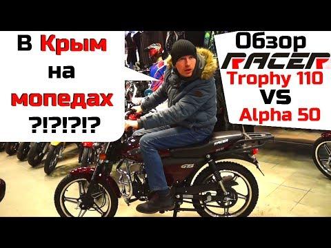 В Крым на мопеде Альфа Обзор RACER Alpha 50 и Trophy 110