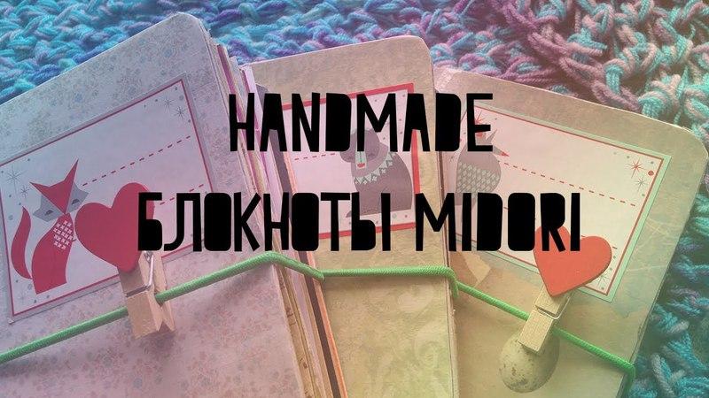 CatCore: Midori Traveler's Notebook  Листаем самоедельные блокноты-мидори