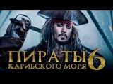 [ColdFilm] Пираты Карибского моря 6: Сокровища потерянной бездны [Обзор] / [Трейлер 3 на русском]