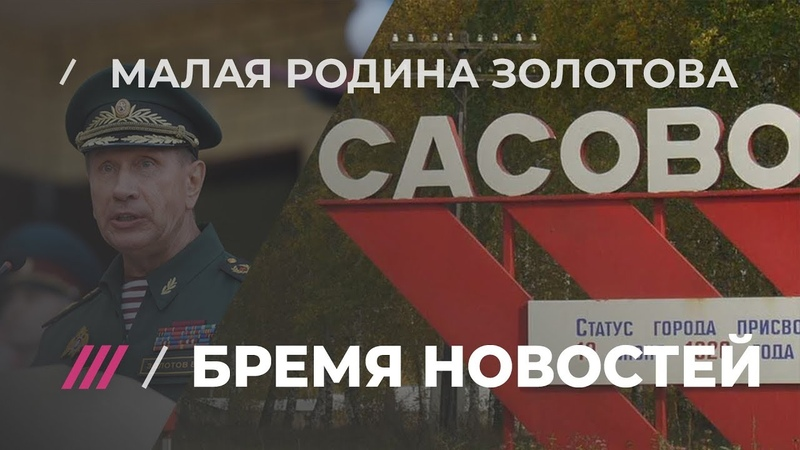 Где родился глава Росгвардии Золотов: репортаж из Сасово