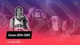 История НБА. Сезон 2004-2005. Шак в Майами, Нэш в прайме и Россия покоряет НБА.