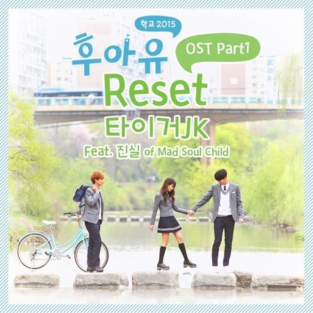 후아유 학교 2015 OST Part 1 타이거 JK Reset Feat 진실 of Mad Soul Child