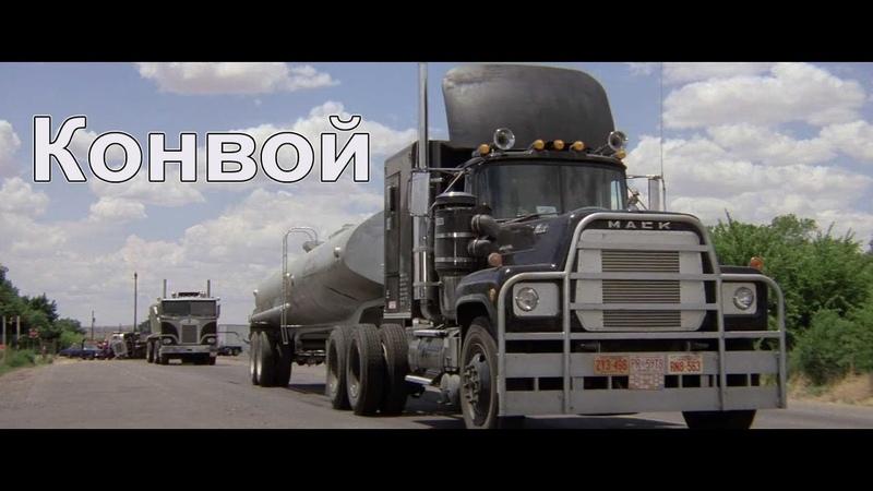 Конвой ( фильм о дальнобойщиках, пр-во США)