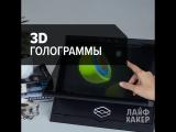 3D-интерфейс для создания голограмм