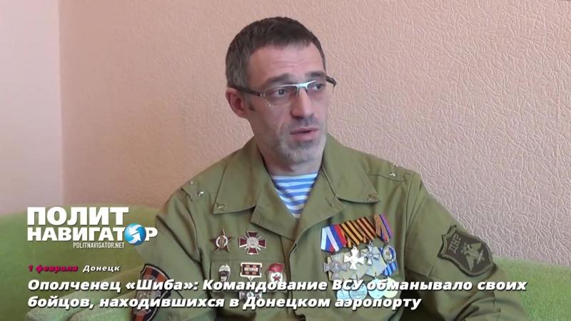 Командование ВСУ обманывало своих бойцов, находящихся в аэропорту