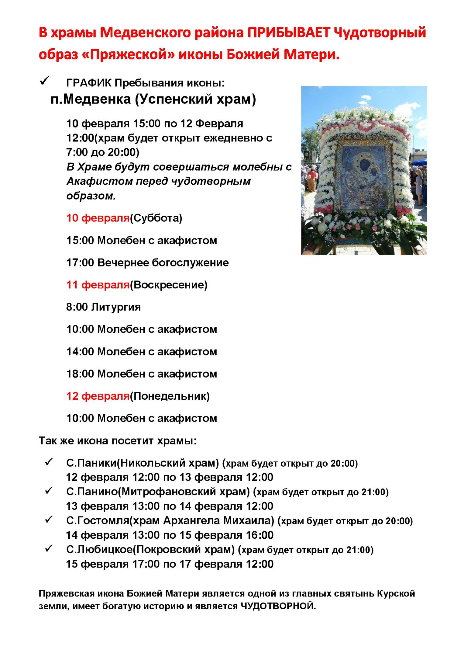В храмы Медвенского района ПРИБЫВАЕТ Чудотворный образ «Пряжеской» иконы Божией Матери.