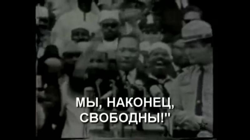 Знаменитая речь Мартина Лютера Кинга
