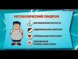 10 советов доктора Беленкова: метаболический синдром
