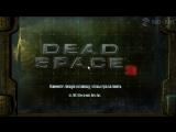 Dead Space 3 — Когда нибудь эта игра закончиться, это точно.