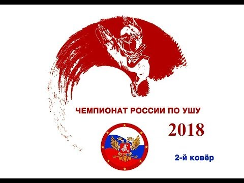 EWUF WUSHU TV: Чемпионат и первенство России по ушу (дисциплина-таолу) 20.04.18. Ковер 2