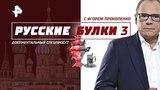 Тутанхамон - князь русский! Выпуск 6 (02.05.2018).