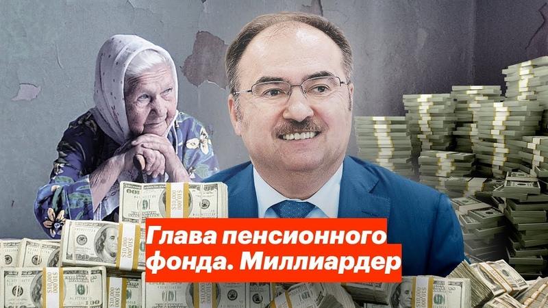 Новости ельцинско-путинской олигархии воров. Сегодня о главе Пенсионного фонда, казнокраде Антоне Дроздове. 30 августа 2018