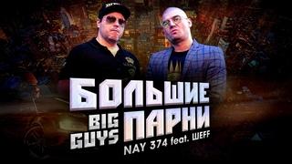 Nay & ШЕFF - Большие Парни