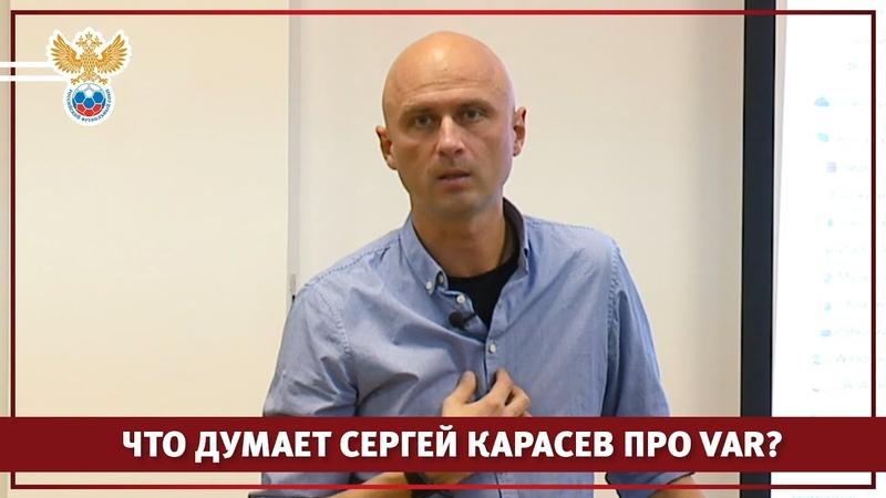Что думает Сергей Карасев про VAR?   РФС ТВ