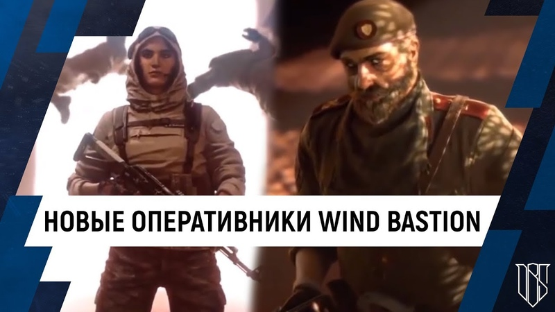 Rainbow Six Siege Дайджест: Новые оперативники Nomad и Kaid из операции Wind Bastion