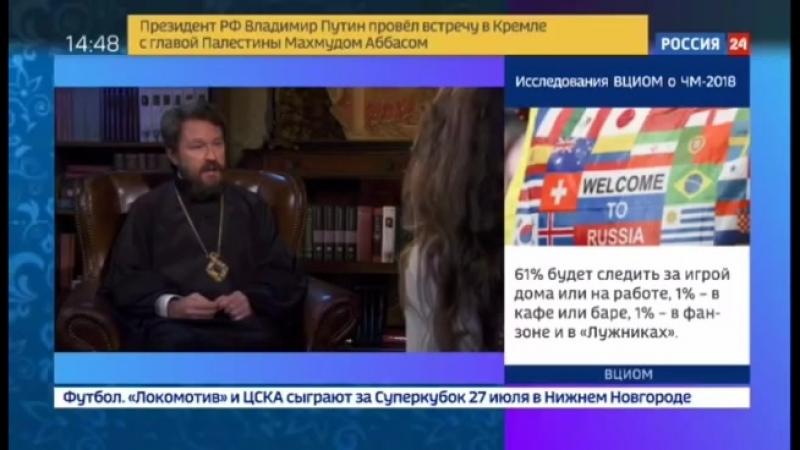 Митрополит о террористах. (Церковь и мир,14.07.2018)