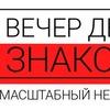 Деловые события. Бизнес-знакомства | Омск