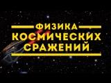 Физика космических сражений [It's Okay To Be Smart]