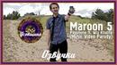 Maroon 5 - Payphone ft. Wiz Khalifa - (Music Video Parody) (RUS Озвучка)