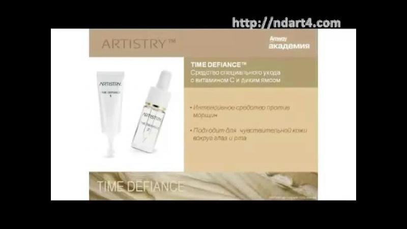 Сыворотка «Витамин С дикий ямс» ARTISTRY TIME DEFIANCE