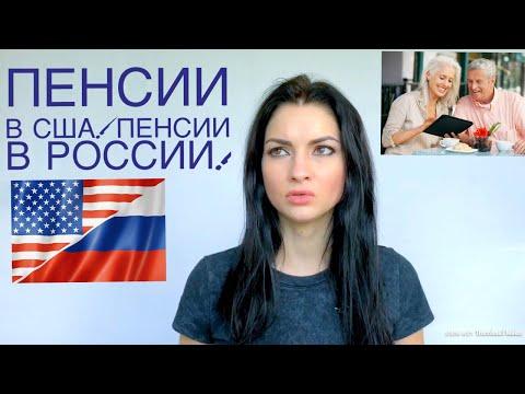 ПЕНСИЯ В США! Выход на пенсию в Америке и в России! Пенсия 2018.