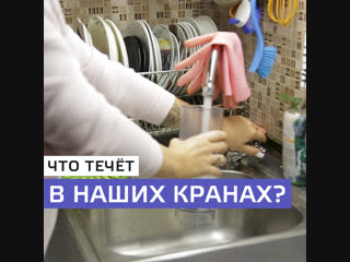 Качество воды в Москве