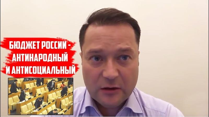 Исаев: Бюджет России (2019) - антинародный и антисоциальный!