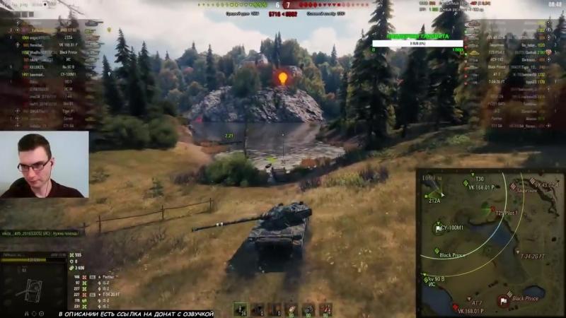 [TaHkucm_AC Танкист-АС WOT] AMX 13 90 - ХОРОШИЙ СВЕТ - ЗАЛОГ ПОБЕДЫ