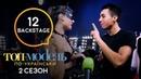 Почему Макс переехал в кровать к Юле backstage 12 выпуска Топ-модель по-украински