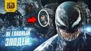 Что показали в трейлере 2 Веном/Venom Marvel 2018