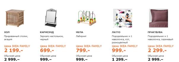 доставка товаров из Ikea в муром вконтакте
