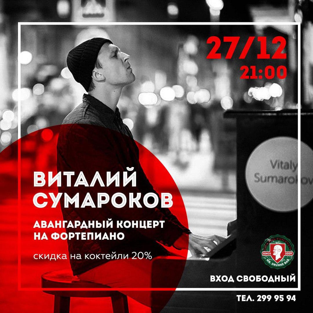 Афиша Краснодар Виталий Сумароков // Mr. Drunke Bar // 27.12