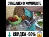 Kitchen Master - Мультислаисер