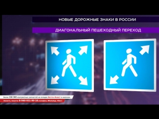 Новые дорожные знаки в России 2017