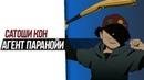 Сатоши Кон - Агент Паранойи.
