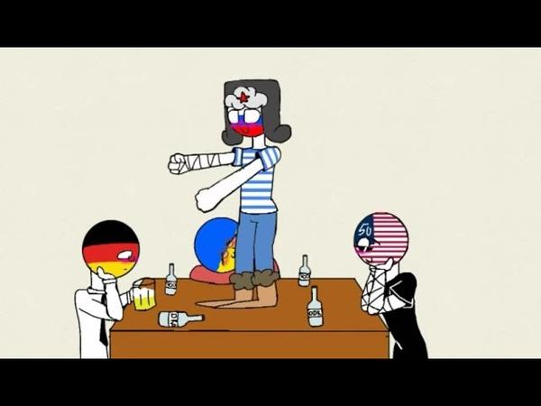 Я танцую пьяный на столе meme CountryHumans