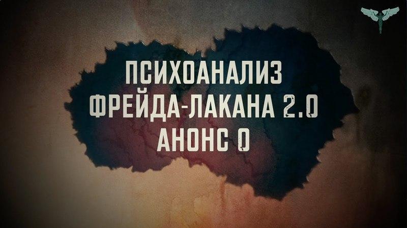Анонс к модулю курса Субъект Фрейда (Психоанализ Фрейда - Лакана) Мазина В.А.