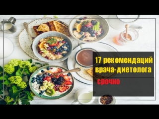 17 рекомендаций врача-диетолога