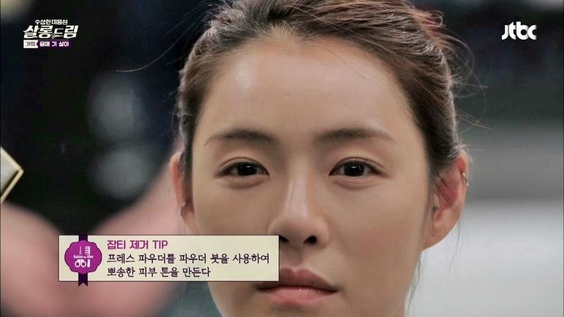 '잡티 제거 진한 눈썹' 황금 스캐너의 메이크업 TIP! 살롱드림 4회