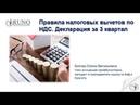 Правила налоговых вычетов по НДС. Декларация за 3 квартал