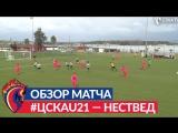 Обзор матча: ПФК ЦСКА (мол.) — Нествед (мол.) — 8:0